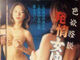 Erotic Ghost Story: Female Ghost in Heat