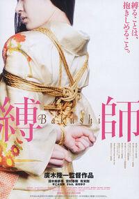 Bakushi flyer.jpg