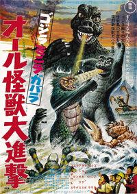 Godzilla's Revenge.jpg