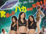 Spy Girl's Mission Cord 005