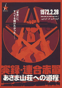 Jitsuroku rengosekigun flyer.jpg