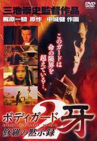 Bodyguard kiba apocalypse2 dvd.jpg