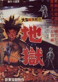 Jigoku (1960).jpg