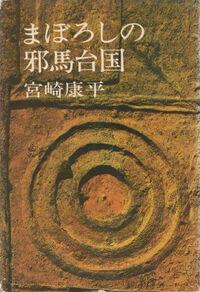 Maboroshi no yamataikoku novel.jpg