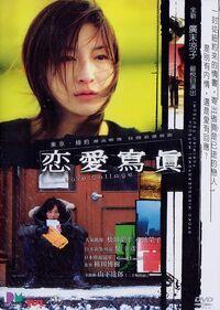 Love-collage-dvd.jpg