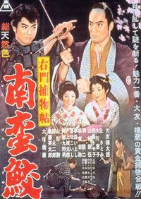 Umon Torimonochō - Nanbanzame.jpg