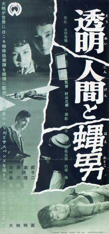Tōmei ningen to hae-otoko poster.jpg