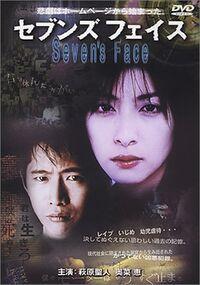 Sevens face.jpg