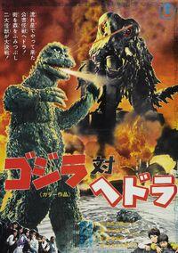 Godzilla vs the Smog Monster.jpg