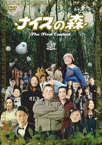 Funky-forest-dvd.jpg