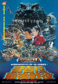 Godzilla Final Wars.jpg