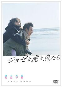 Josee-dvd.jpg