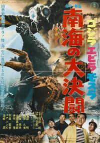 Godzilla vs the Sea Monster 2.jpg