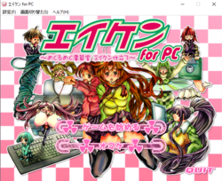 Title screen eiken for pc.PNG