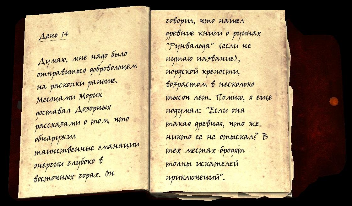 Дневник Волька