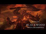 The Elder Scrolls Online- Blackwood — опасные Мертвые Земли