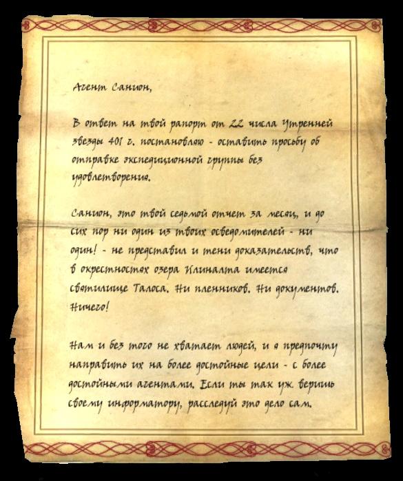 Распоряжения Талмора