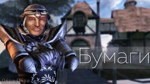 Пузантос - Бумаги Morrowind