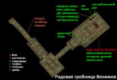 Родовая гробница Венимов. План.png