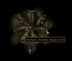 Гильдия Мораг Тонг Альдрун. Карта.png