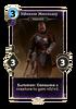 Legends - Nibenese Mercenary