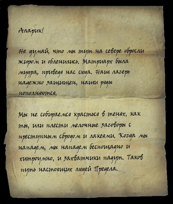 Письмо Изгоев