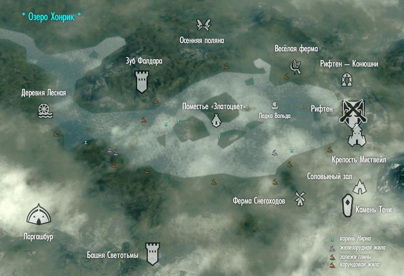 Озеро Хонрик (Skyrim)