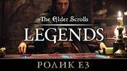 The Elder Scrolls Legends - Ролик E3 2019