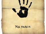 Загадочная записка (Тёмное Братство)