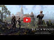 The Elder Scrolls Online- Blackwood — все пути ведут в Мертвые Земли