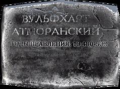 Мемориальная плита в Виндхельме (Вульфхарт Атморанский).png