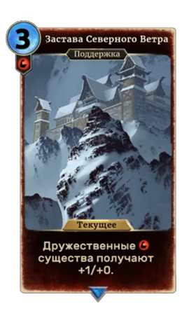 Card-Northwind Outpost.png