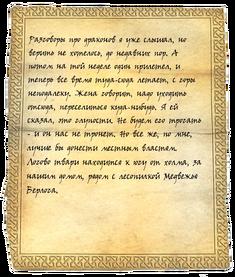 Записка о драконе.png