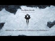The Elder Scrolls Online — обзор финала «Темного сердца Скайрима»
