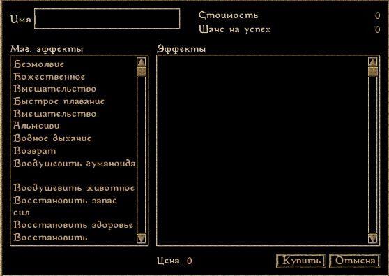 Меню создания заклинаний (Morrowind).jpg