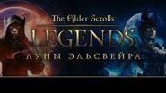 """The Elder Scrolls Legends - официальный трейлер дополнения """"Луны Эльсвейра"""""""