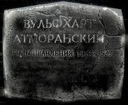 Доска Вульфхарта Атморанского.jpg
