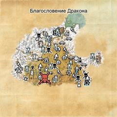 Благословение Дракона (карта).png
