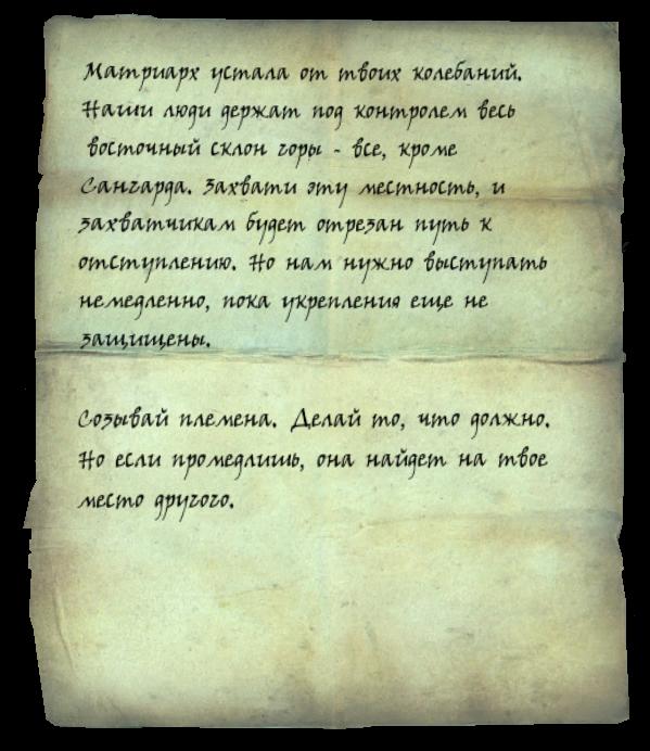 Записка Изгоев (Оплот Змеиный Утёс)