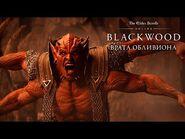 The Elder Scrolls Online — кинематографический трейлер приключения «Врата Обливиона»
