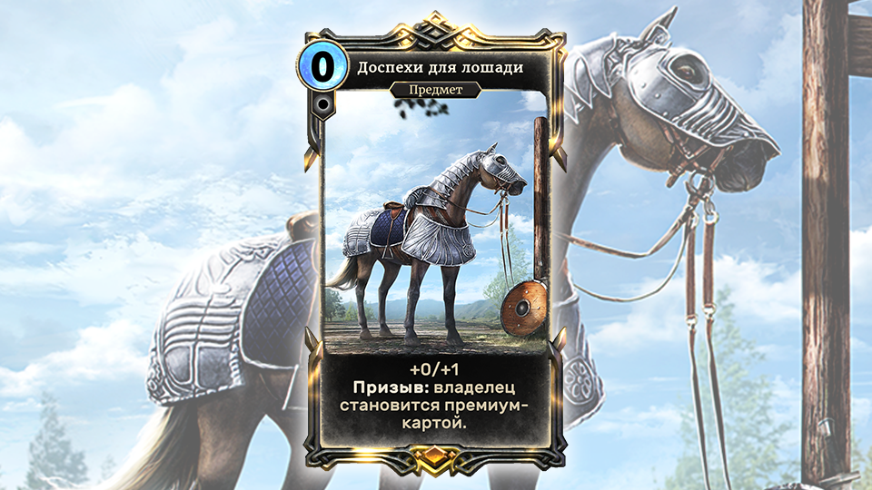 Доспехи для лошади
