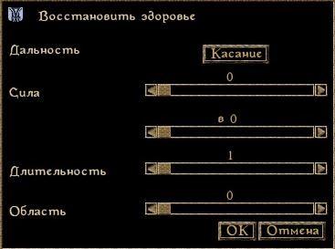 Дополнительное меню создания заклинаний (Morrowind).jpg