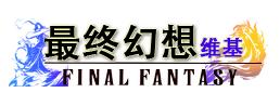 最终幻想 维基
