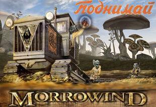 Поднимай Morrowind