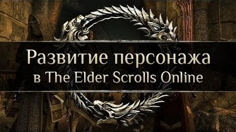 TES Online - Розвиток персонажа (Character Progression - Be Who You Want to Be) RUS