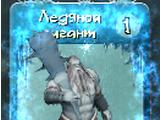 Ледяной гигант