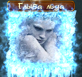 Глыба льда