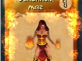 Огненный маг