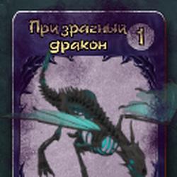 Призрачный дракон