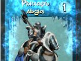 Рыцарь льда